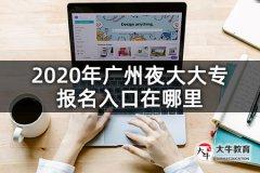 2020年广州夜大大专报名入口在哪里