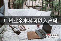 广州业余本科可以入户吗