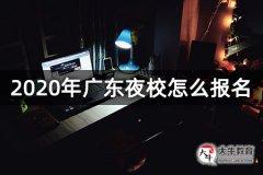 2020年广东夜校怎么报名
