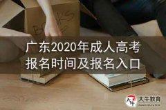 广东2020年成人高考报名时间及报名入口