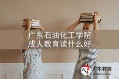 广东石油化工学院成人教育读什么好