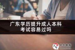 广东学历提升成人本科考试容易过吗