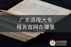 广东函授大专报名官网在哪里