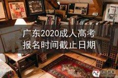 广东2020成人高考报名时间截止日期