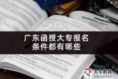 广东函授大专报名条件都有哪些