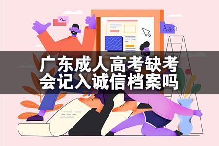 广东成人高考缺考会记入诚信档案吗