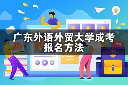 广东外语外贸大学成考报名方法