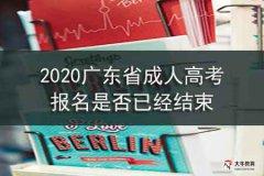 2020广东省成人高考报名是否已经结束
