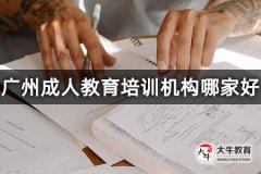 广州成人教育培训机构哪家好