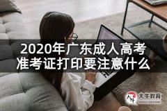 2020年广东成人高考准考证打印要注意什么