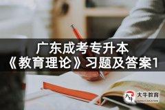 广东成考专升本《教育理论》习题及答案1