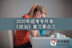 2020年成考专升本《政治》复习要点三