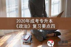 2020年成考专升本《政治》复习要点四
