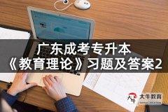 广东成考专升本《教育理论》习题及答案2