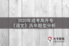 2020年成考高升专《语文》历年题型分析