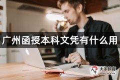 广州函授本科文凭有什么用
