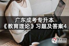 广东成考专升本《教育理论》习题及答案4