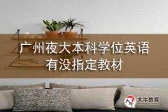 广州夜大本科学位英语有没指定教材