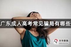 广东成人高考常见骗局有哪些