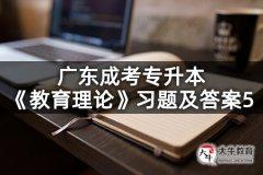 广东成考专升本《教育理论》习题及答案5