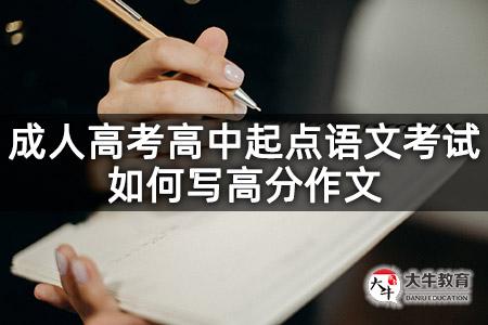 成人高考高中起点语文考试如何写高分作文