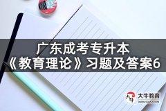 广东成考专升本《教育理论》习题及答案6