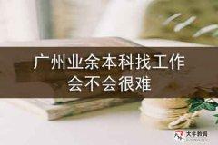 广州业余本科找工作会不会很难