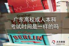 广东高校成人本科考试时间是一样的吗