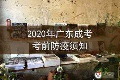2020年广东成考考前防疫须知