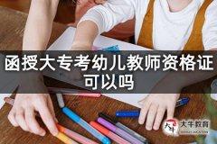 函授大专考幼儿教师资格证可以吗