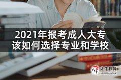 2021年报考成人大专该如何选择专业和学校