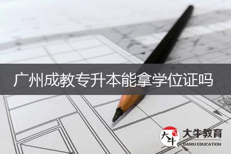 广州成教专升本能拿学位证吗-第1张图片-专升本网