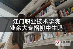 江门职业技术学院业余大专招初中生吗