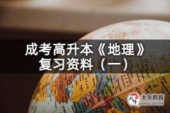 成考高升本《地理》复习资料(一)