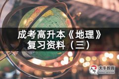 成考高升本《地理》复习资料(三)