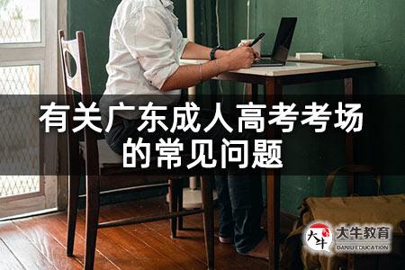 有关广东成人高考考场的常见问题