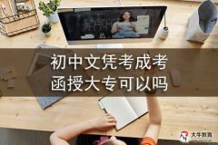 初中文凭考成考函授大专可以吗