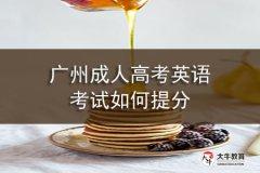 广州成人高考英语考试如何提分