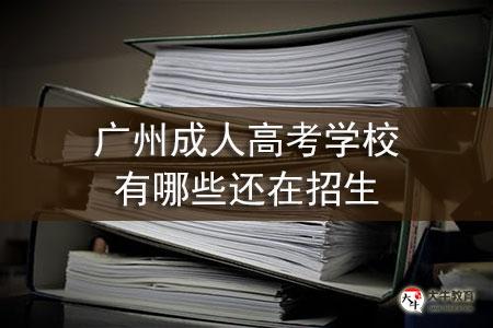 广州成人高考学校有哪些还在招生