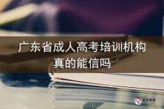 广东省成人高考培训机构真的能信吗