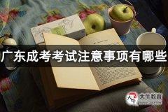 广东成考考试注意事项有哪些