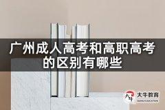 广州成人高考和高职高考的区别有哪些