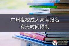 广州夜校成人高考报名有无时间限制