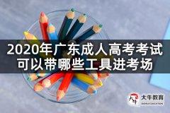 2020年广东成人高考考试可以带哪些工具进考场