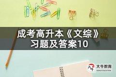 成考高升本《文综》习题及答案10