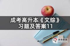 成考高升本《文综》习题及答案11