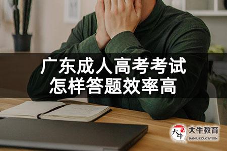 广东成人高考考试怎样答题效率高