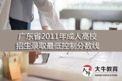 广东省2011年成人高校招生录取最低控制分数线