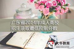 广东省2014年成人高校招生录取最低控制分数