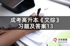 成考高升本《文综》习题及答案13